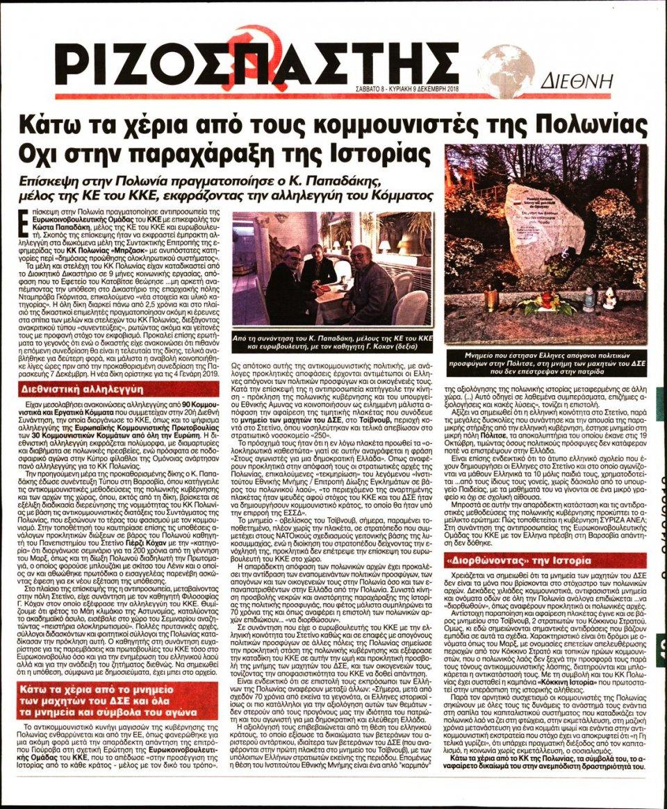 Οπισθόφυλλο Εφημερίδας - ΡΙΖΟΣΠΑΣΤΗΣ - 2018-12-08