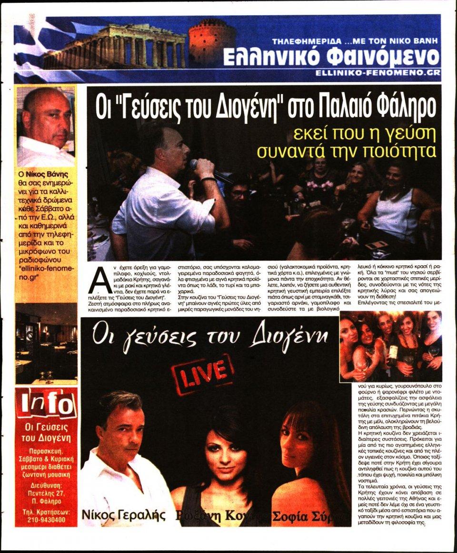 Οπισθόφυλλο Εφημερίδας - ΕΛΕΥΘΕΡΗ ΩΡΑ - 2018-12-08