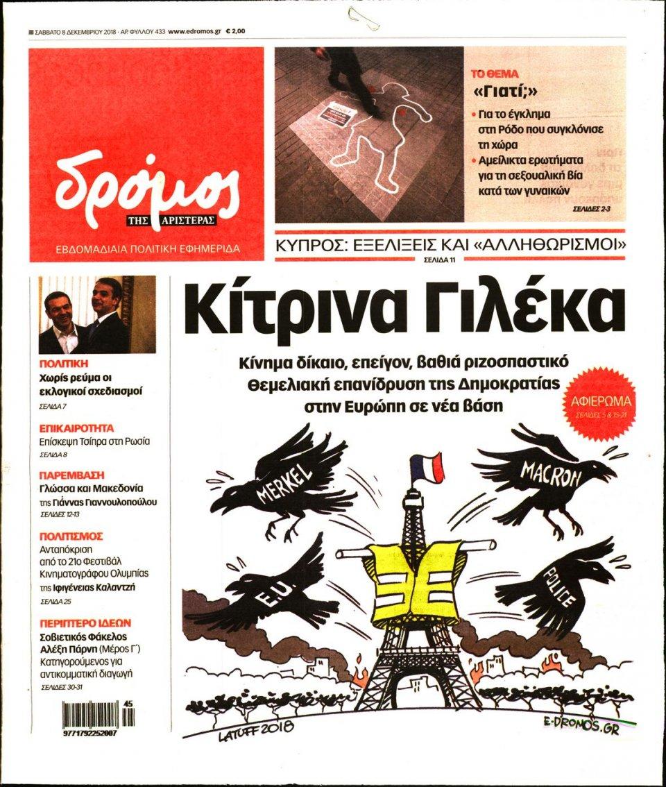 Πρωτοσέλιδο Εφημερίδας - ΔΡΟΜΟΣ ΤΗΣ ΑΡΙΣΤΕΡΑΣ - 2018-12-08