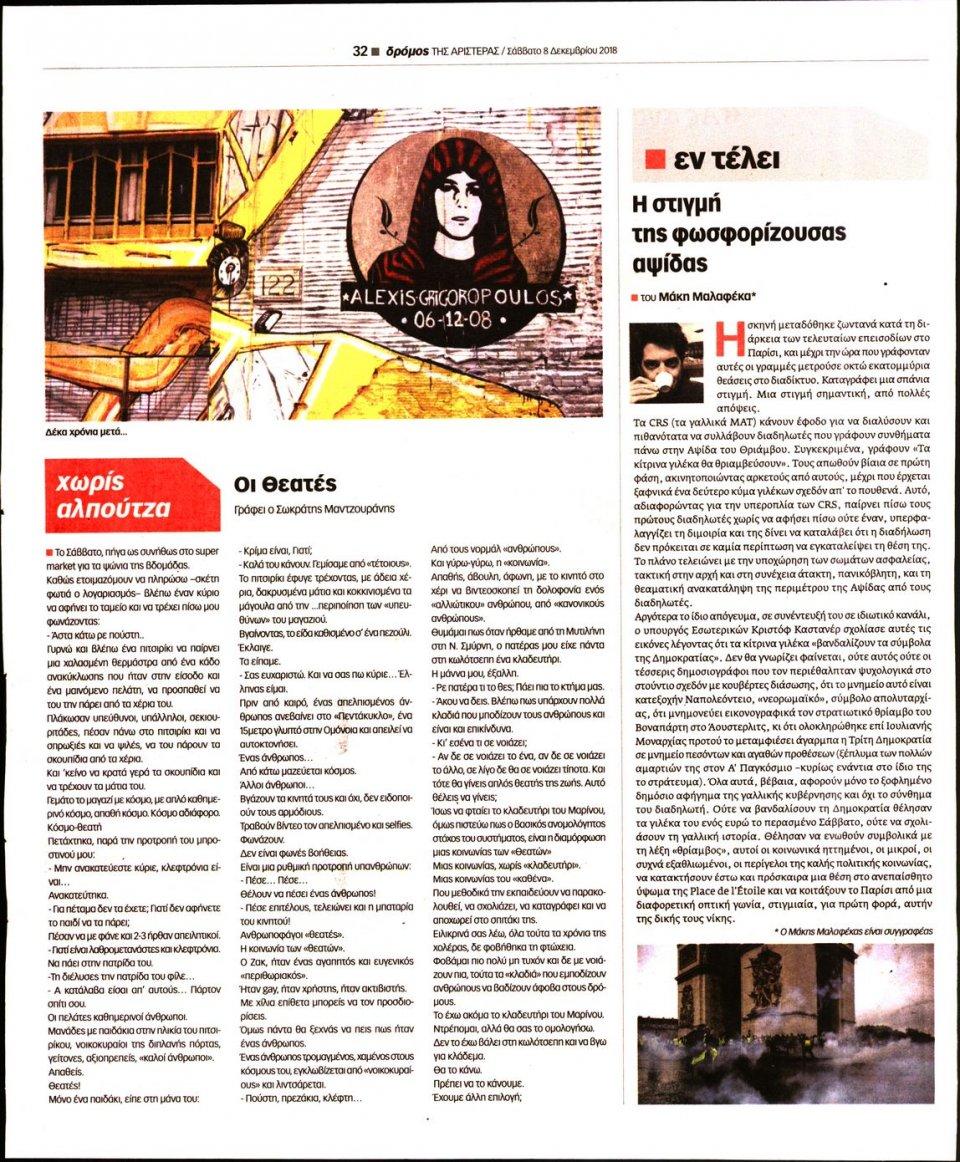 Οπισθόφυλλο Εφημερίδας - ΔΡΟΜΟΣ ΤΗΣ ΑΡΙΣΤΕΡΑΣ - 2018-12-08