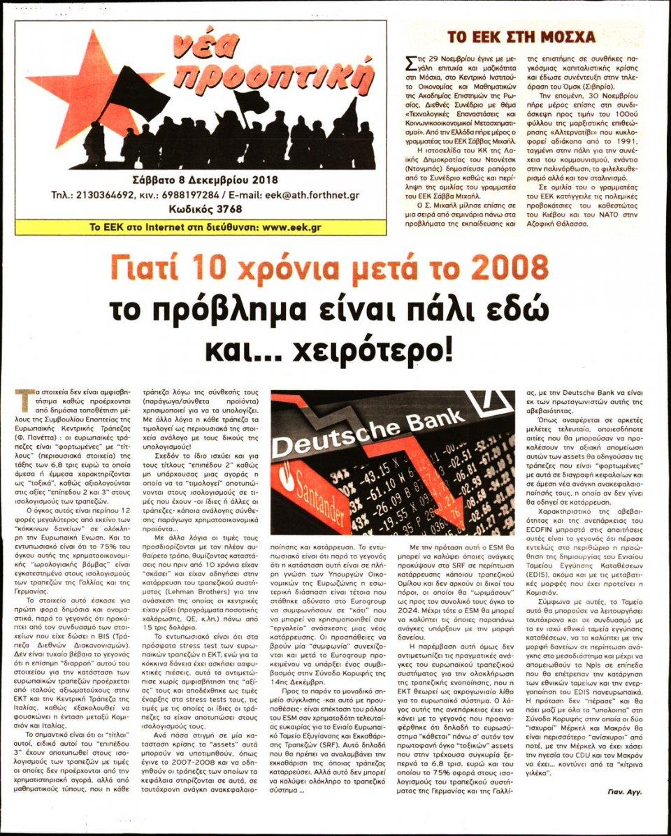Οπισθόφυλλο Εφημερίδας - ΝΕΑ ΠΡΟΟΠΤΙΚΗ - 2018-12-08