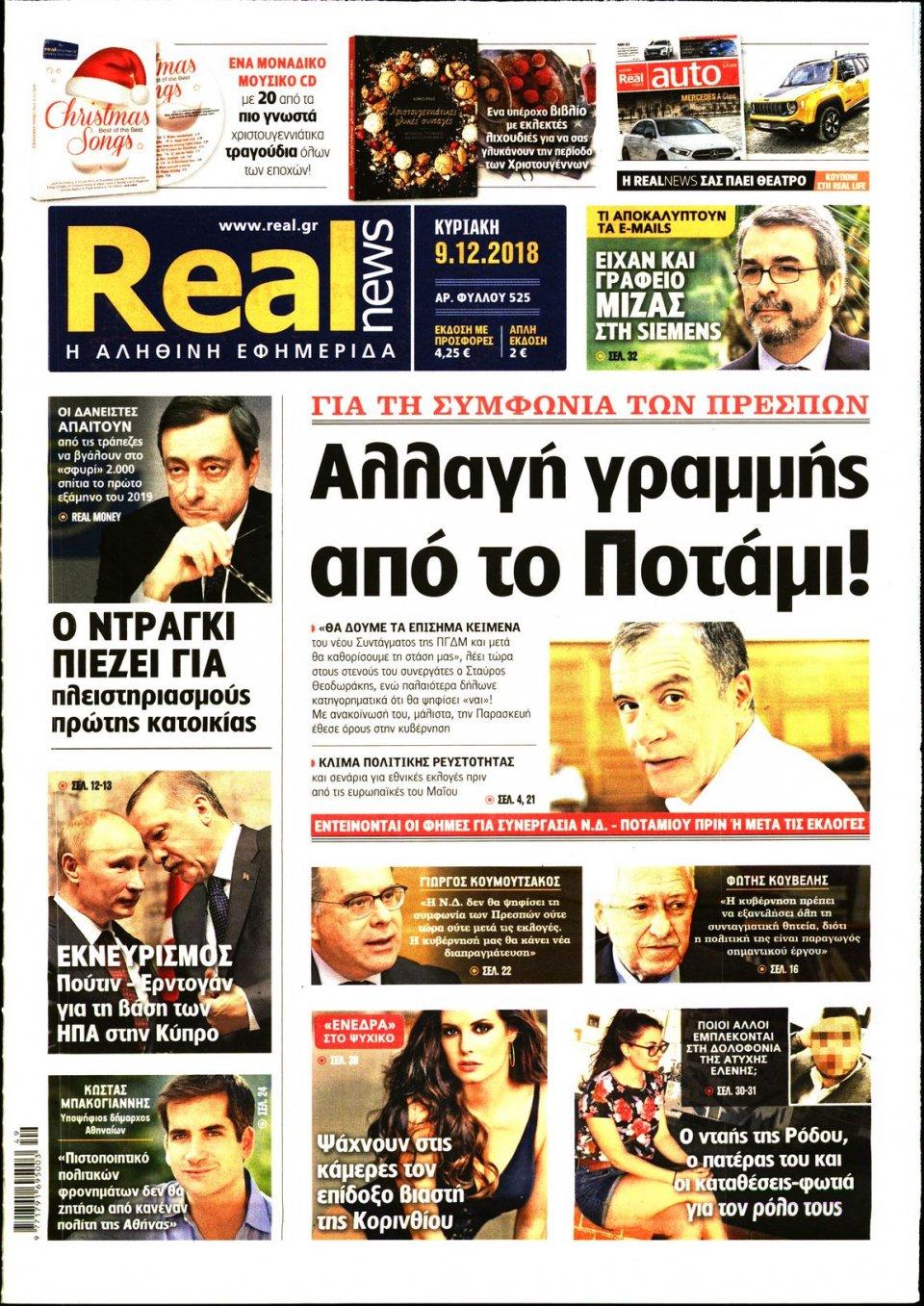 Πρωτοσέλιδο Εφημερίδας - REAL NEWS - 2018-12-09