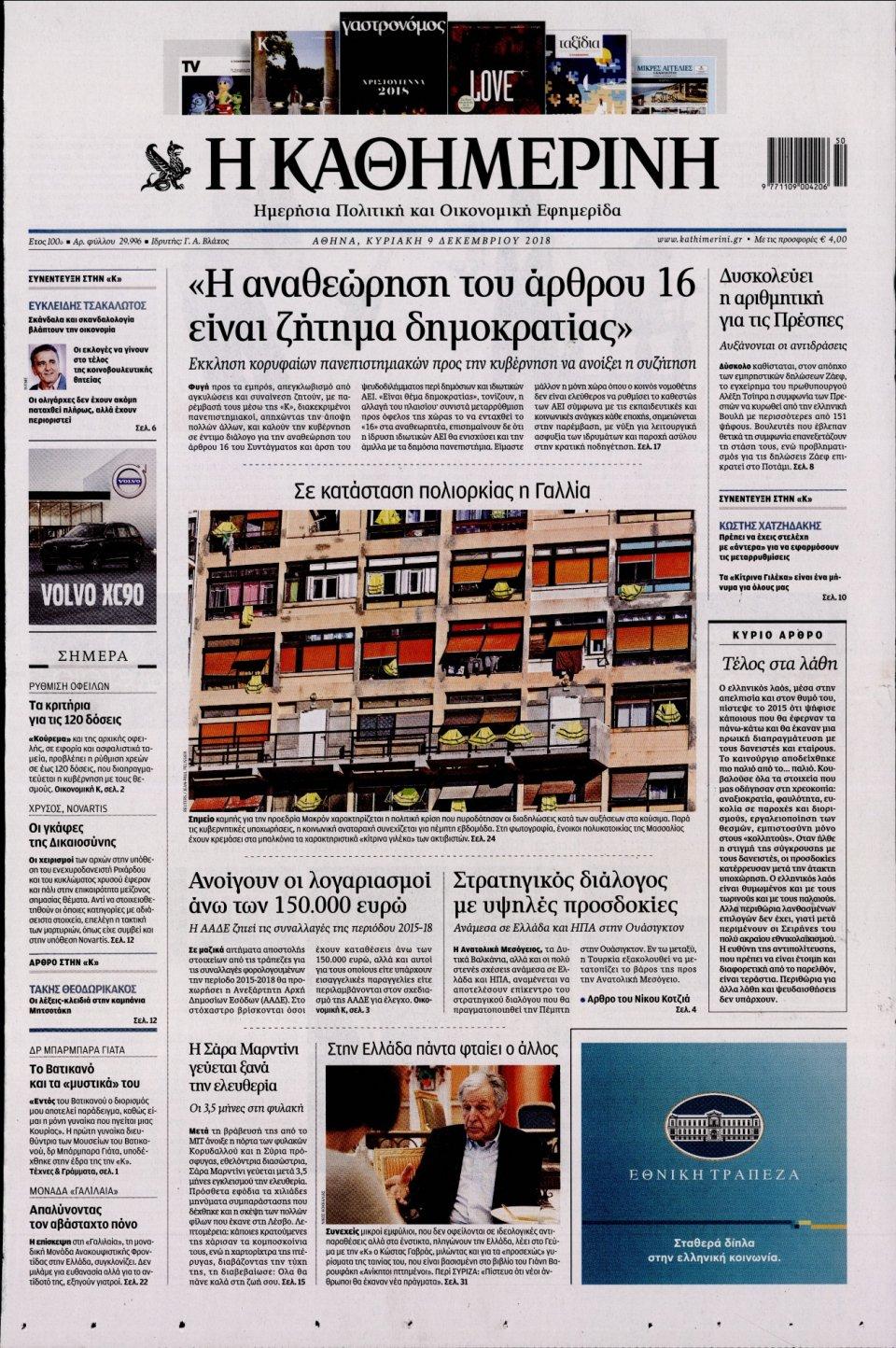 Πρωτοσέλιδο Εφημερίδας - ΚΑΘΗΜΕΡΙΝΗ  ΚΥΡΙΑΚΗΣ - 2018-12-09