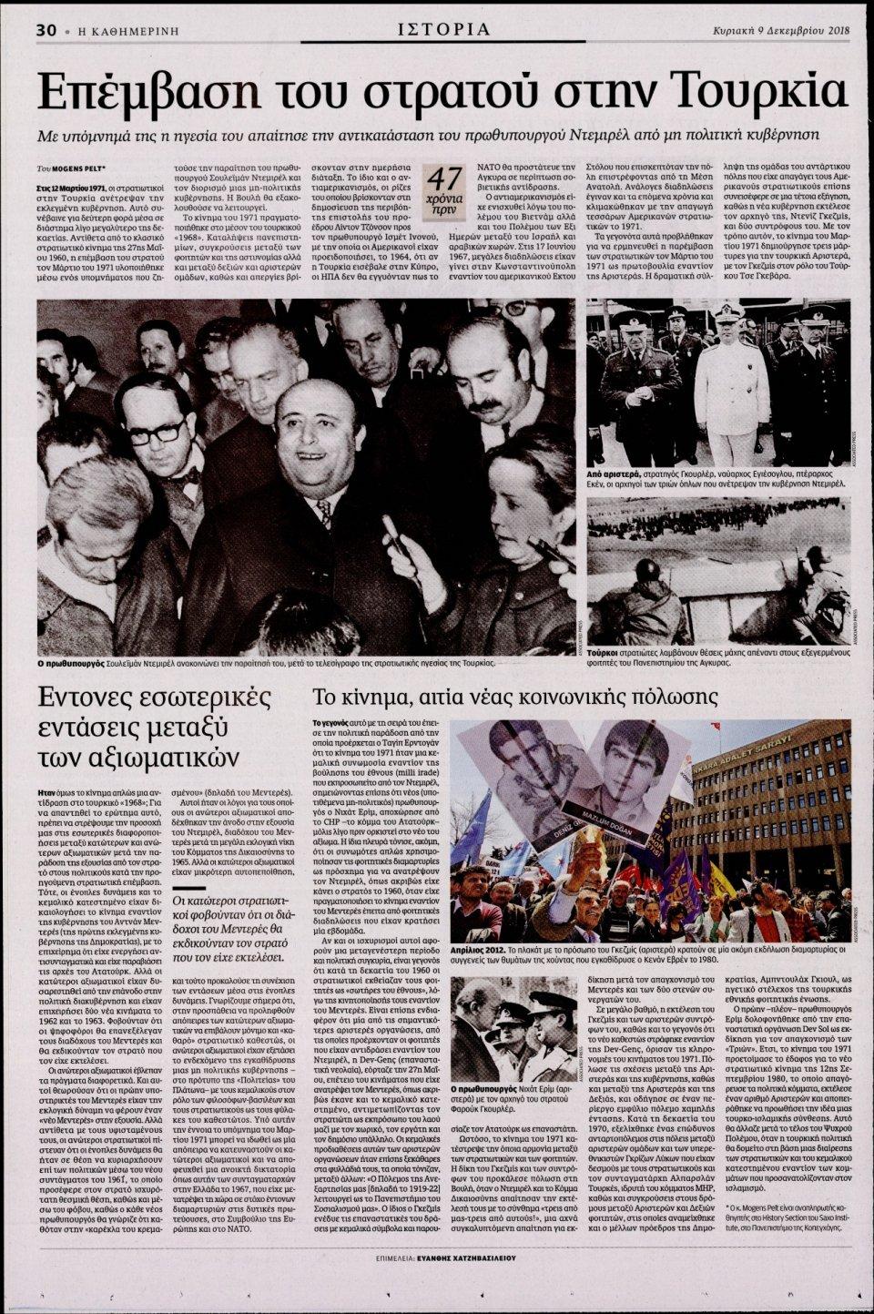 Οπισθόφυλλο Εφημερίδας - ΚΑΘΗΜΕΡΙΝΗ  ΚΥΡΙΑΚΗΣ - 2018-12-09