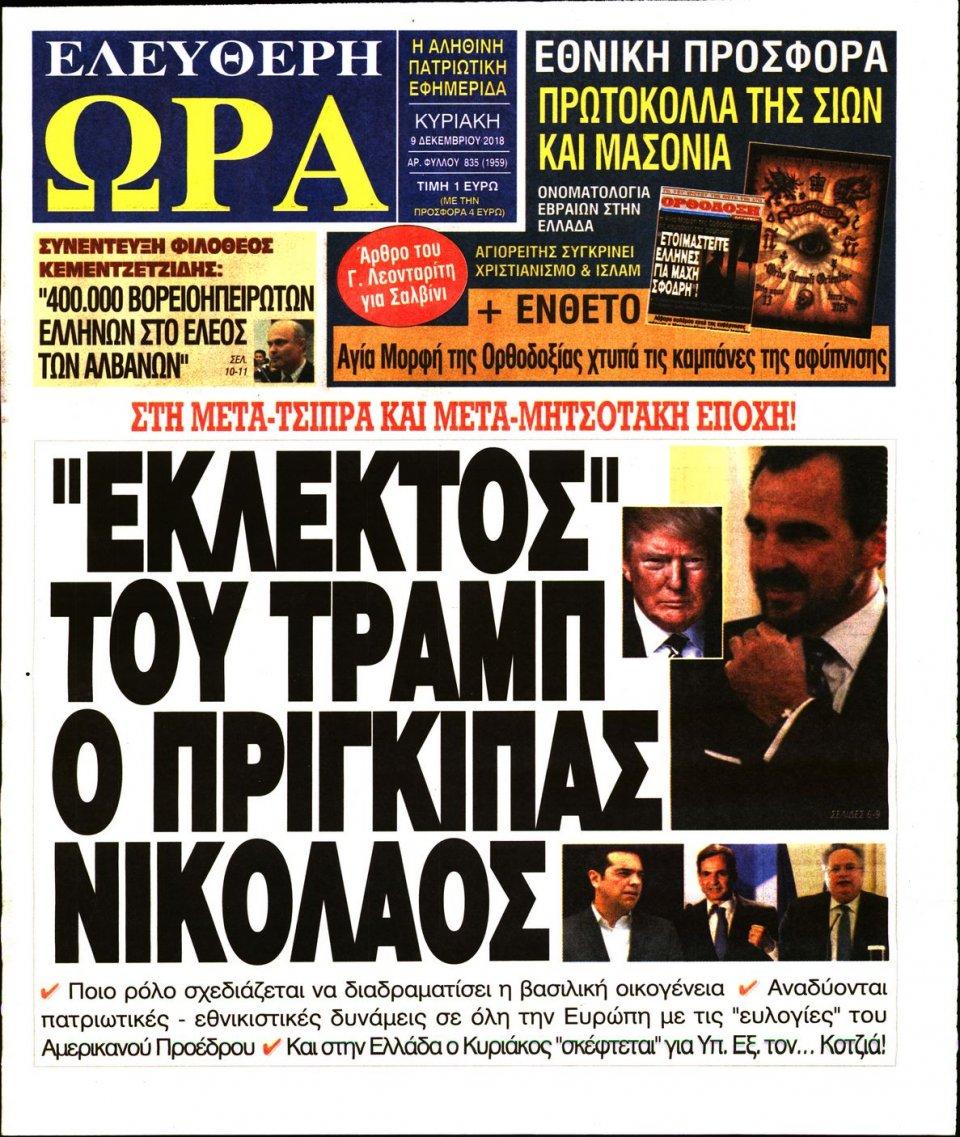 Πρωτοσέλιδο Εφημερίδας - ΕΛΕΥΘΕΡΗ ΩΡΑ ΚΥΡΙΑΚΗΣ - 2018-12-09
