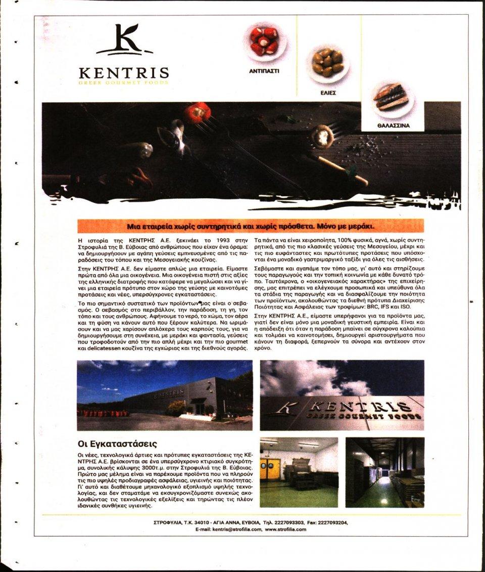 Οπισθόφυλλο Εφημερίδας - ΕΛΕΥΘΕΡΗ ΩΡΑ ΚΥΡΙΑΚΗΣ - 2018-12-09