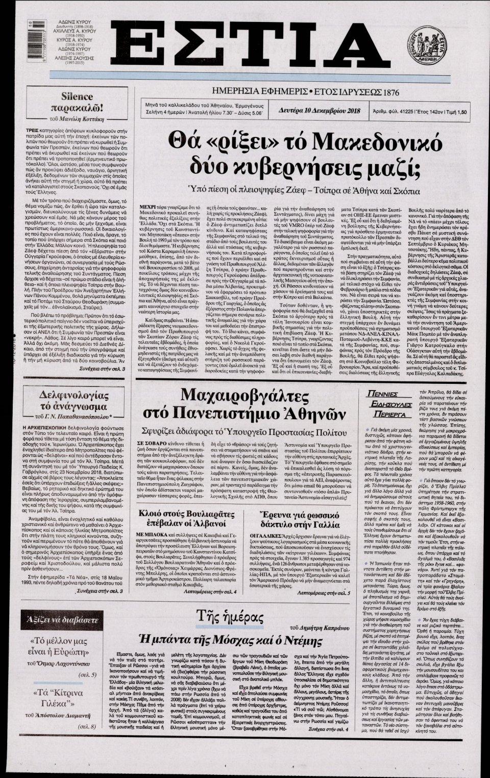 Πρωτοσέλιδο Εφημερίδας - ΕΣΤΙΑ - 2018-12-10