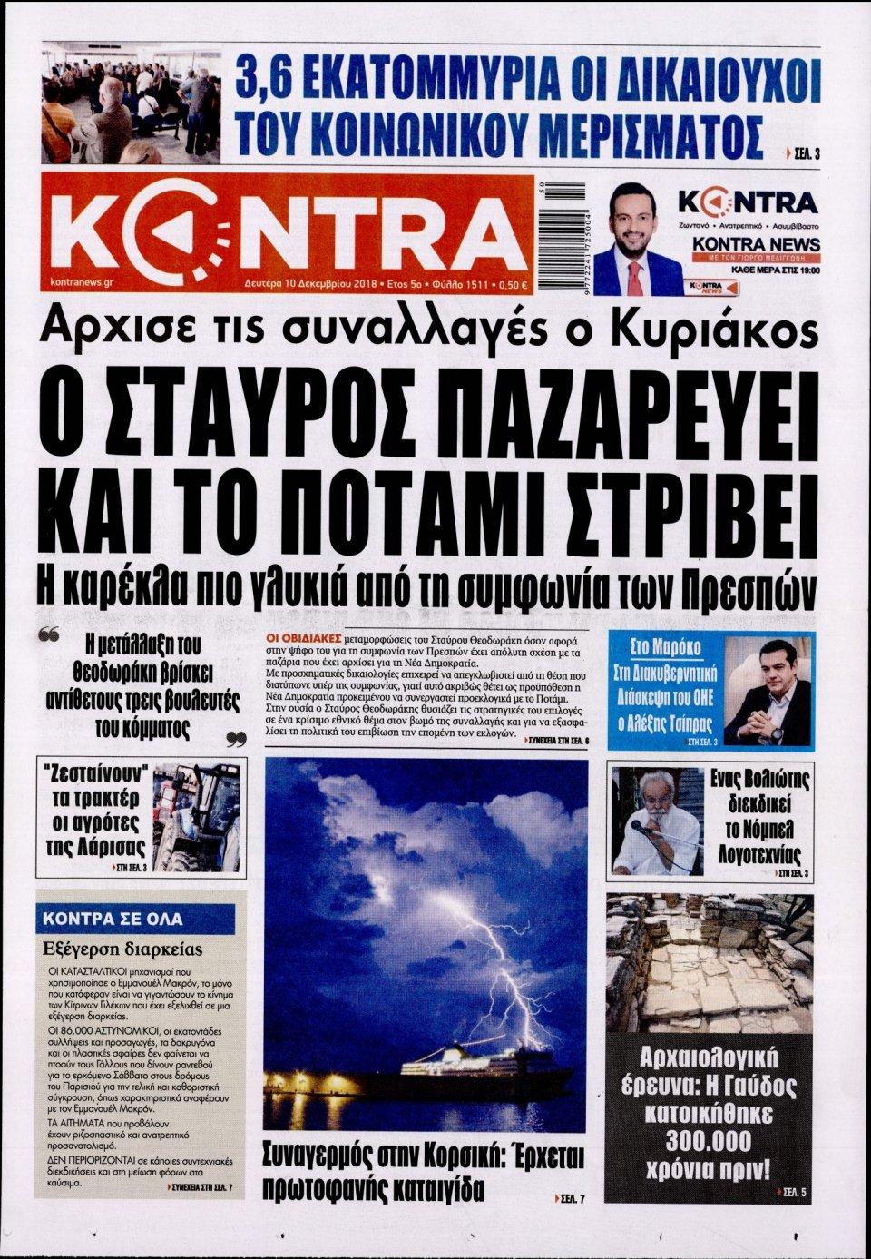 Πρωτοσέλιδο Εφημερίδας - KONTRA NEWS - 2018-12-10
