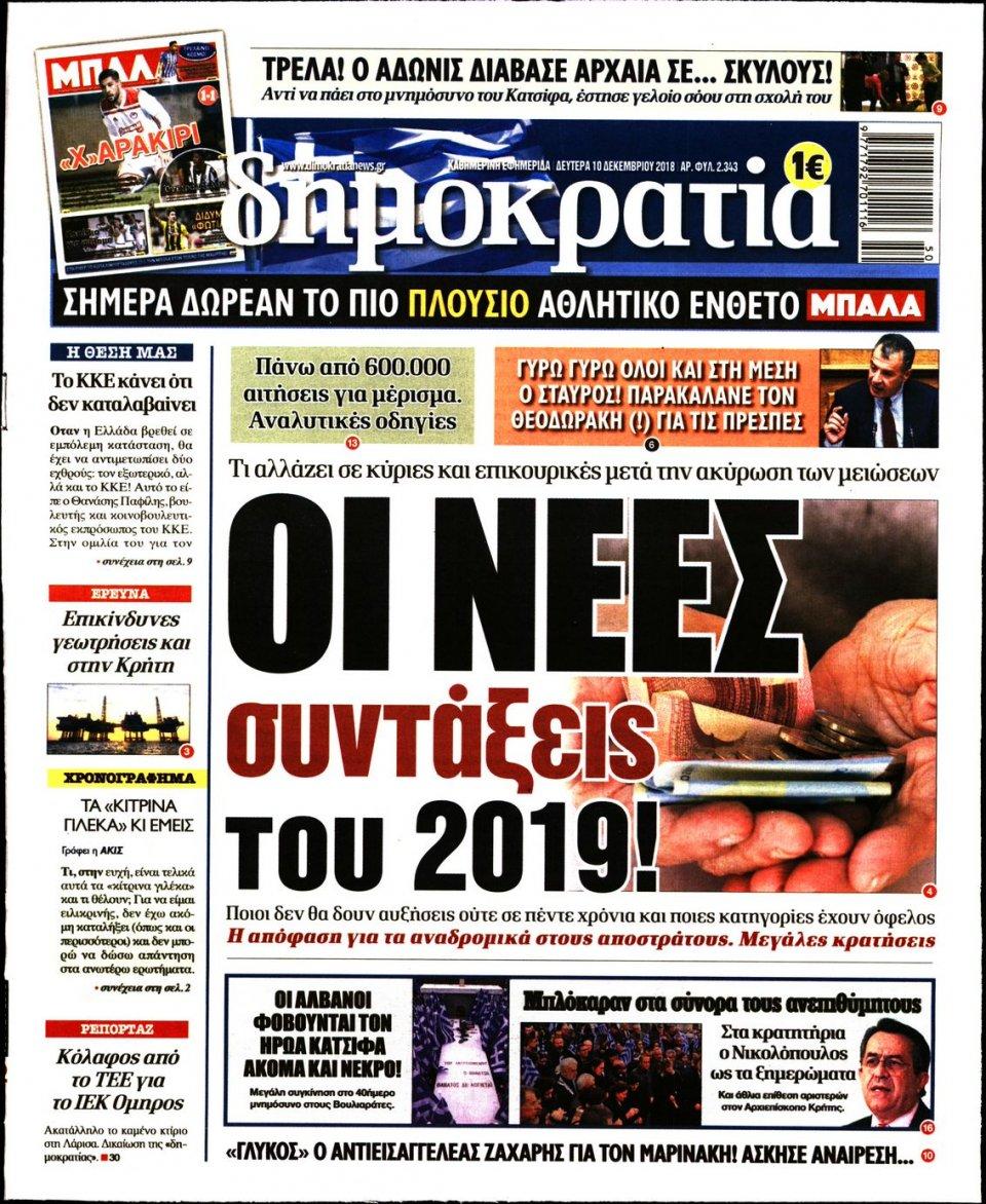 Πρωτοσέλιδο Εφημερίδας - ΔΗΜΟΚΡΑΤΙΑ - 2018-12-10