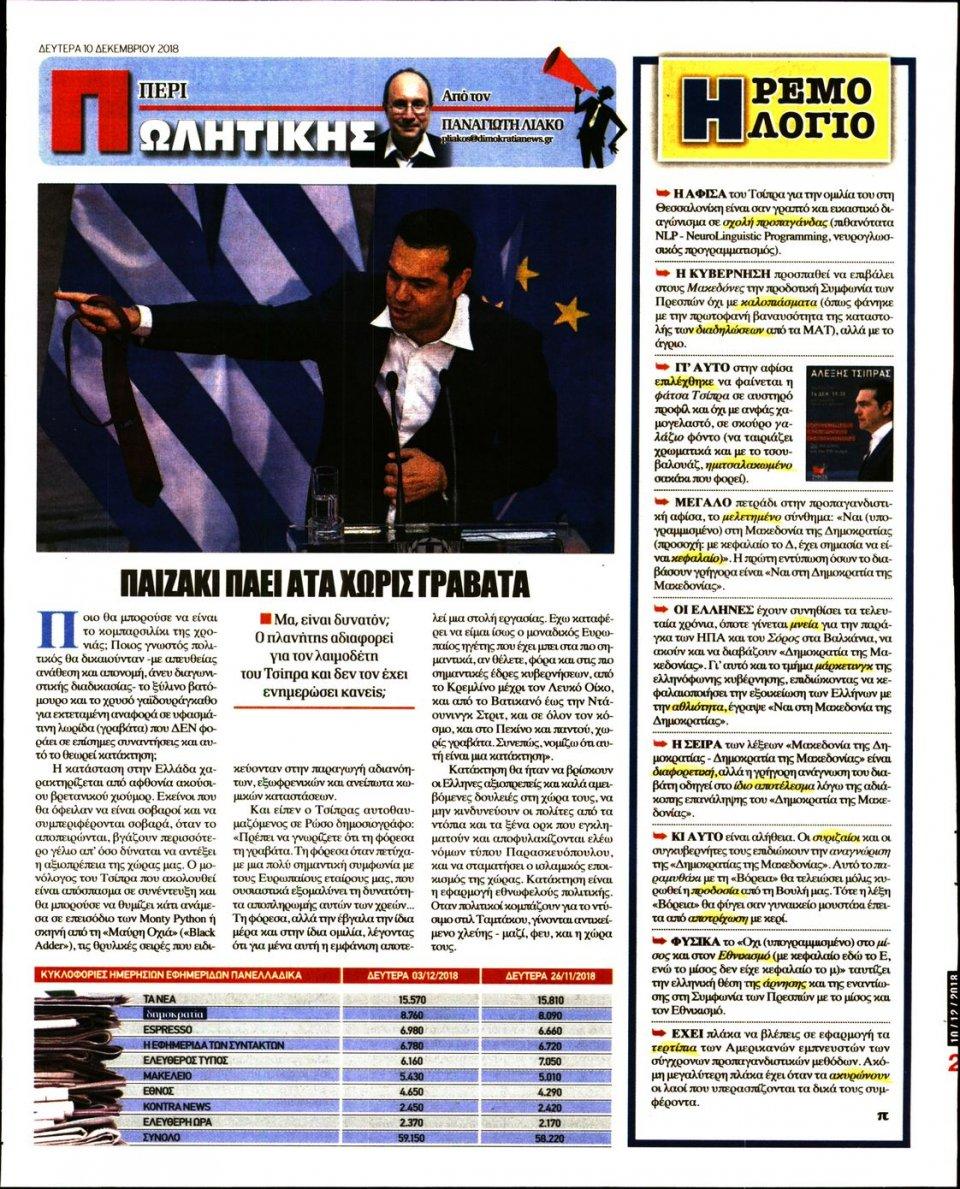 Οπισθόφυλλο Εφημερίδας - ΔΗΜΟΚΡΑΤΙΑ - 2018-12-10