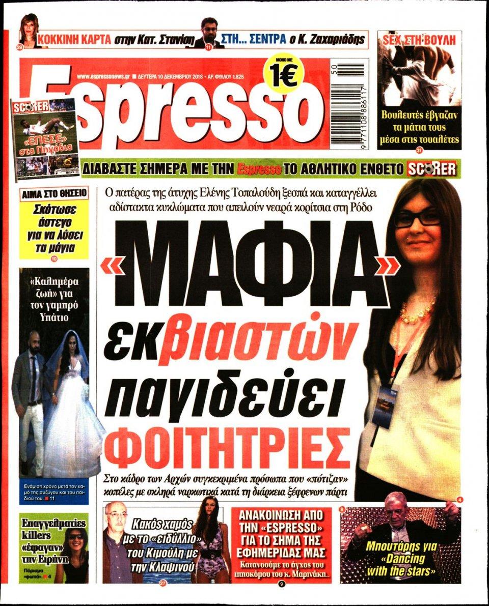 Πρωτοσέλιδο Εφημερίδας - ESPRESSO - 2018-12-10