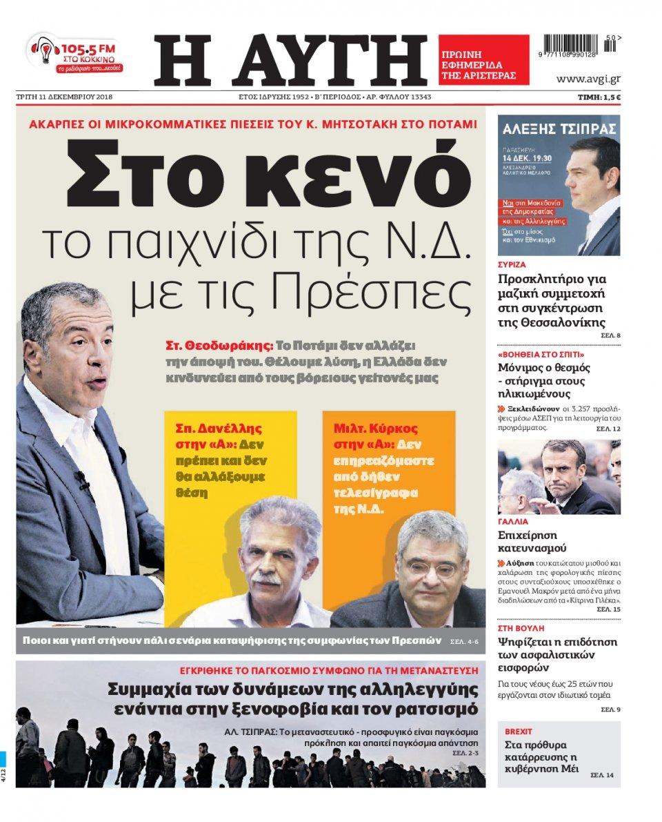 Πρωτοσέλιδο Εφημερίδας - ΑΥΓΗ - 2018-12-11