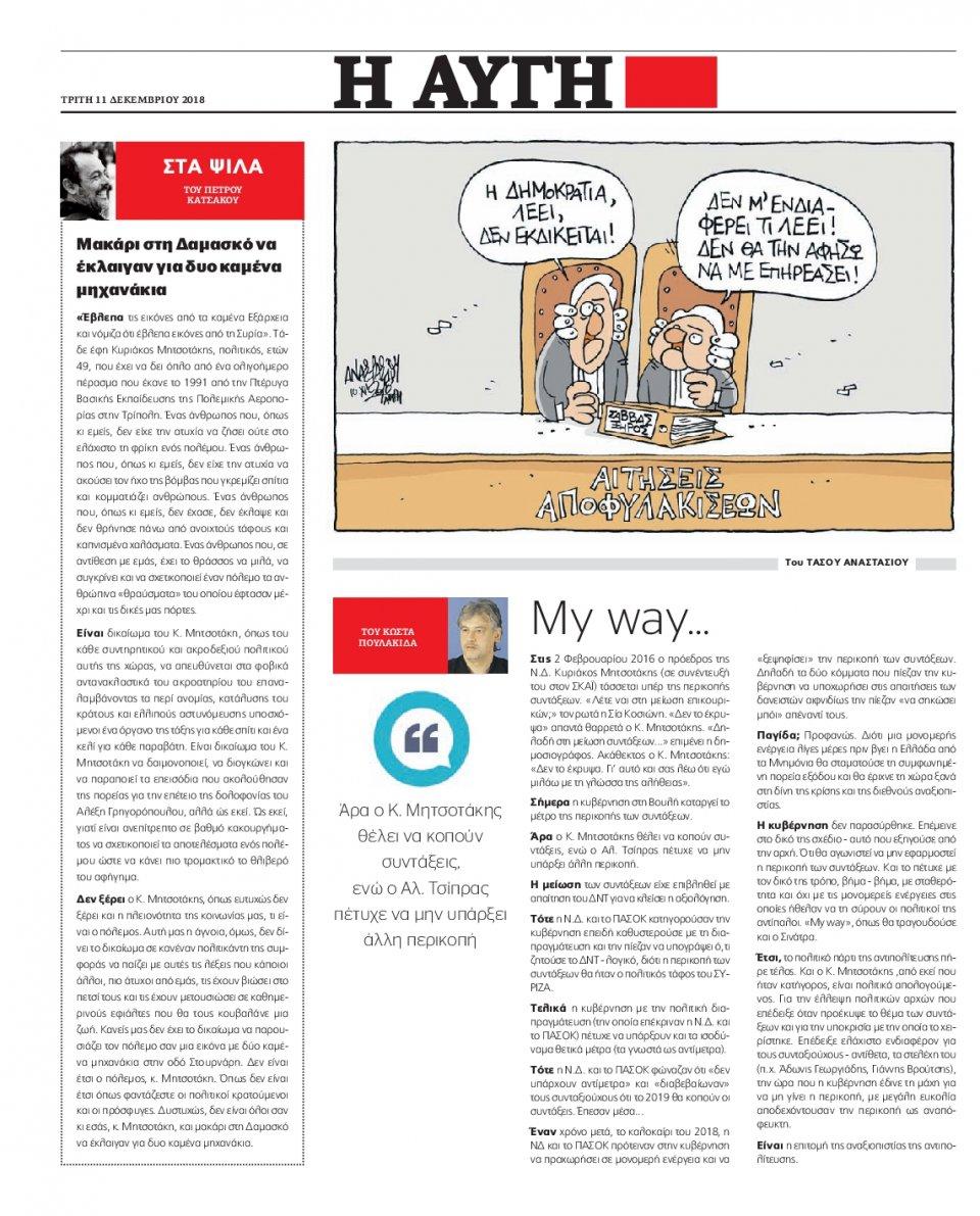 Οπισθόφυλλο Εφημερίδας - ΑΥΓΗ - 2018-12-11
