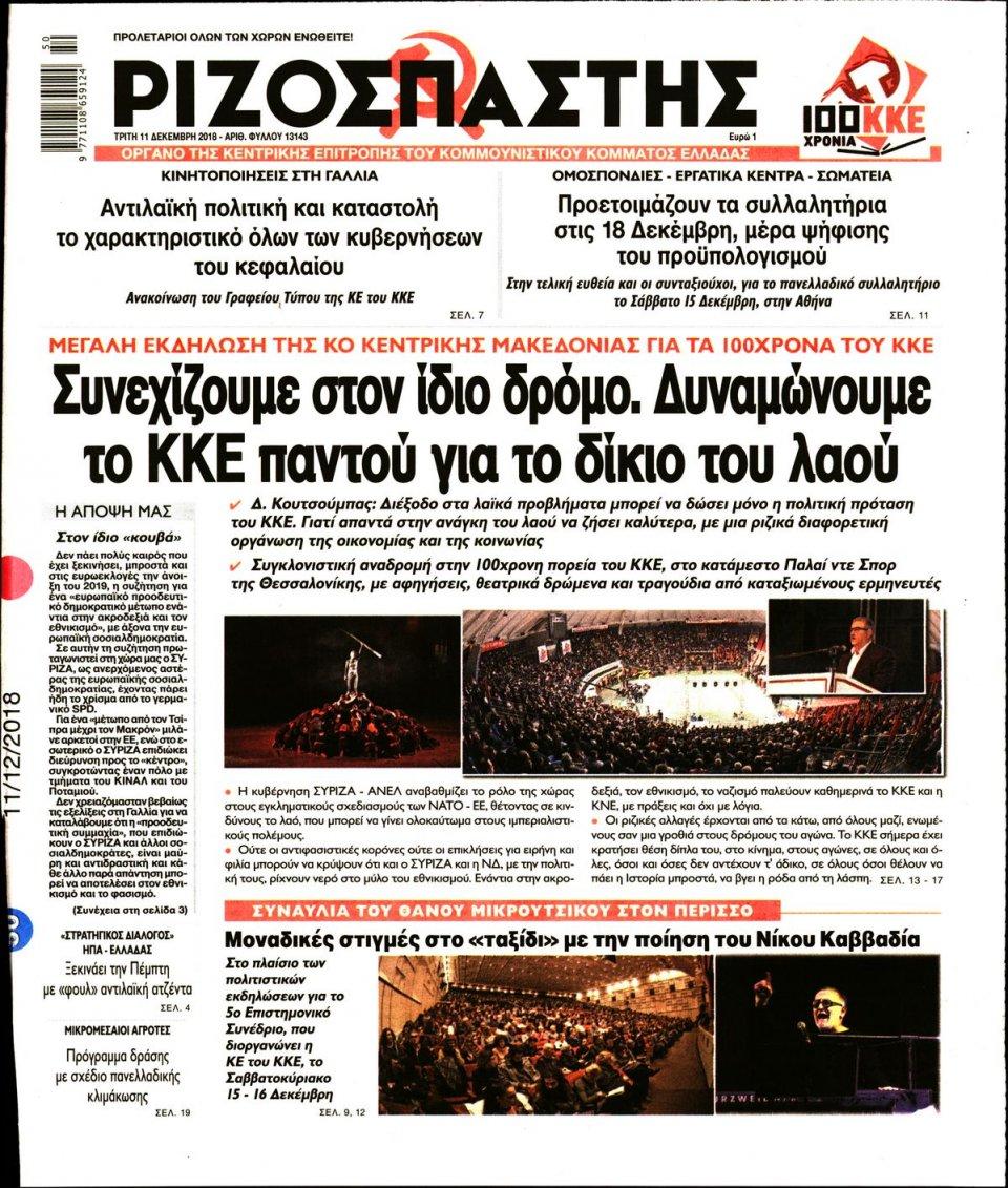 Πρωτοσέλιδο Εφημερίδας - ΡΙΖΟΣΠΑΣΤΗΣ - 2018-12-11