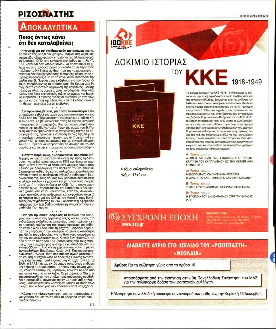 Οπισθόφυλλο Εφημερίδας - ΡΙΖΟΣΠΑΣΤΗΣ - 2018-12-11