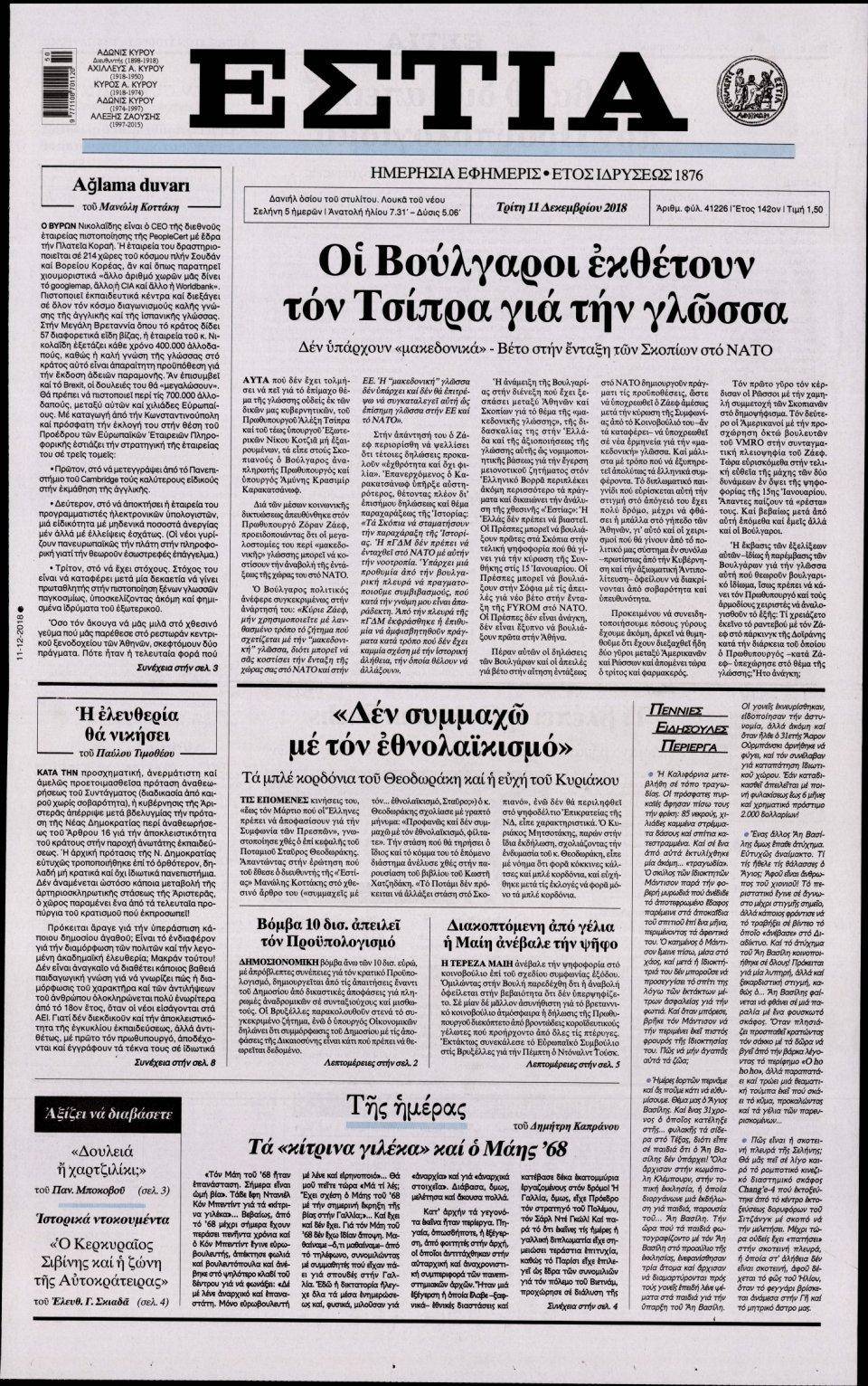 Πρωτοσέλιδο Εφημερίδας - ΕΣΤΙΑ - 2018-12-11