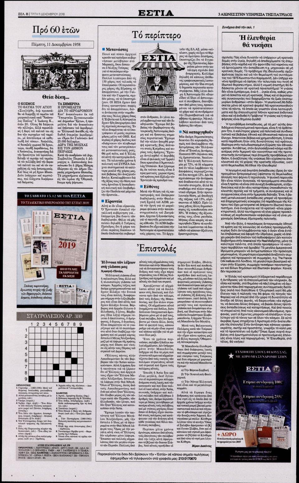 Οπισθόφυλλο Εφημερίδας - ΕΣΤΙΑ - 2018-12-11