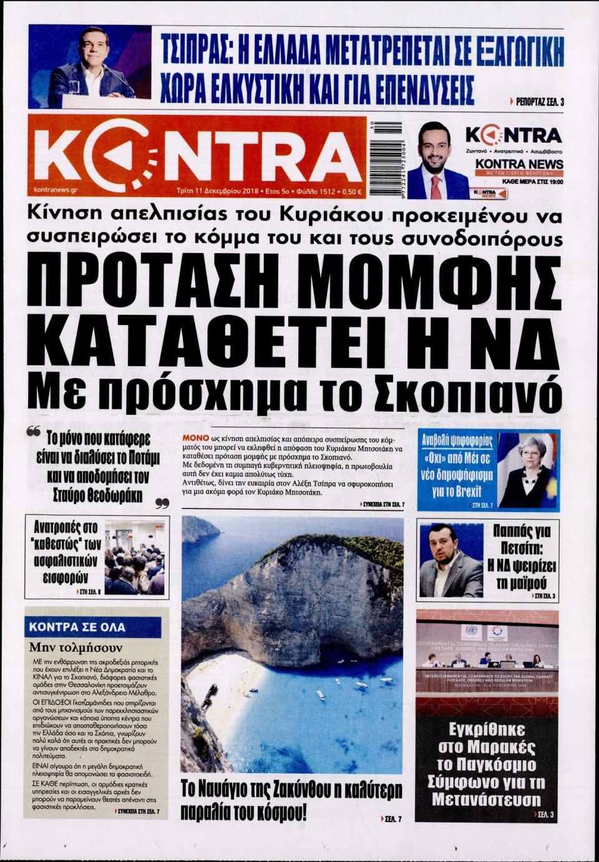 Πρωτοσέλιδο Εφημερίδας - KONTRA NEWS - 2018-12-11