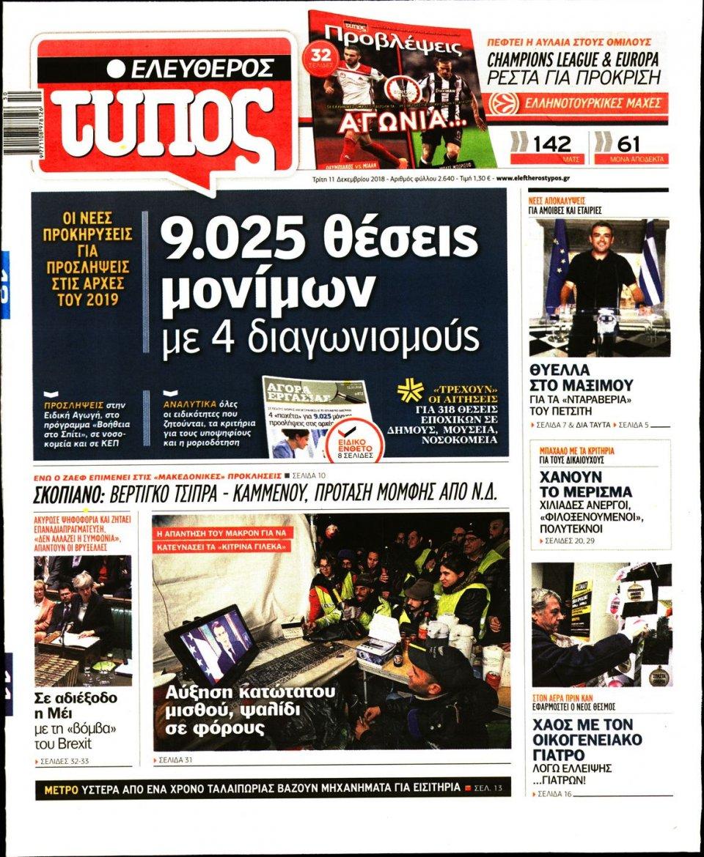 Πρωτοσέλιδο Εφημερίδας - ΕΛΕΥΘΕΡΟΣ ΤΥΠΟΣ - 2018-12-11
