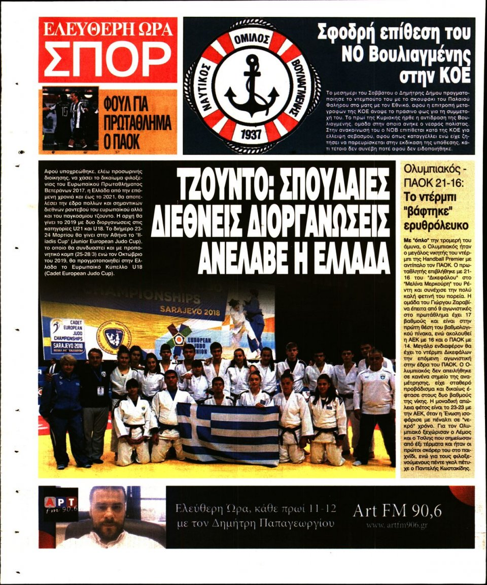 Οπισθόφυλλο Εφημερίδας - ΕΛΕΥΘΕΡΗ ΩΡΑ - 2018-12-11