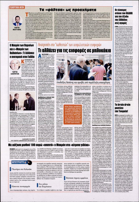Οπισθόφυλλο Εφημερίδας - KONTRA NEWS - 2018-12-11