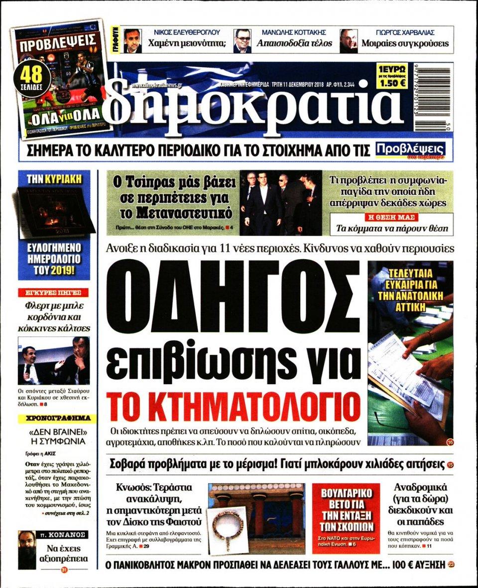 Πρωτοσέλιδο Εφημερίδας - ΔΗΜΟΚΡΑΤΙΑ - 2018-12-11