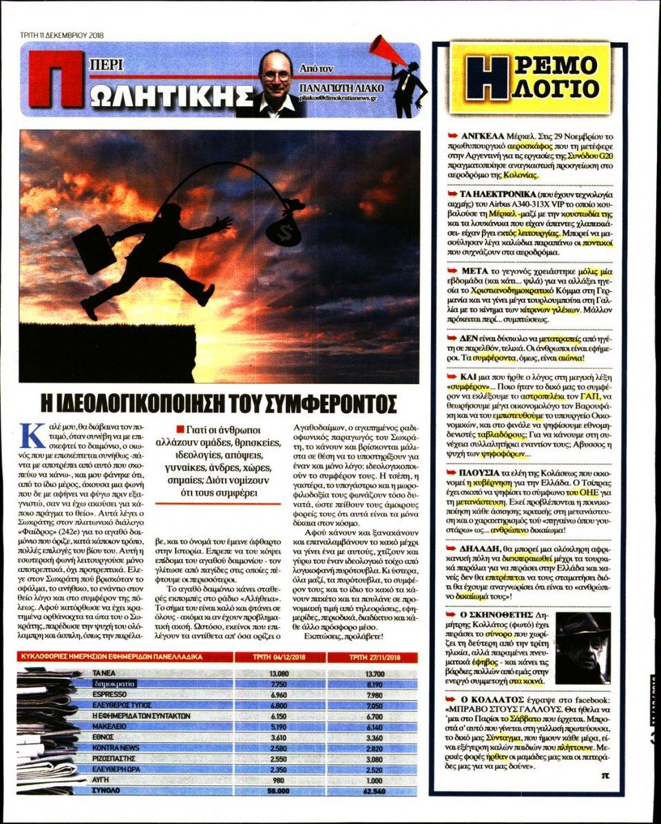 Οπισθόφυλλο Εφημερίδας - ΔΗΜΟΚΡΑΤΙΑ - 2018-12-11