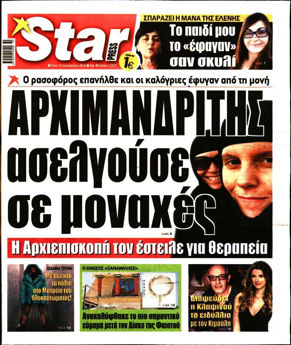 Πρωτοσέλιδο Εφημερίδας - STAR PRESS   - 2018-12-11