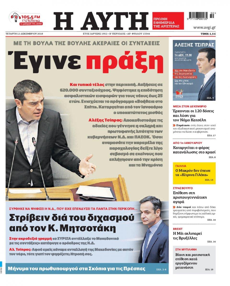 Πρωτοσέλιδο Εφημερίδας - ΑΥΓΗ - 2018-12-12