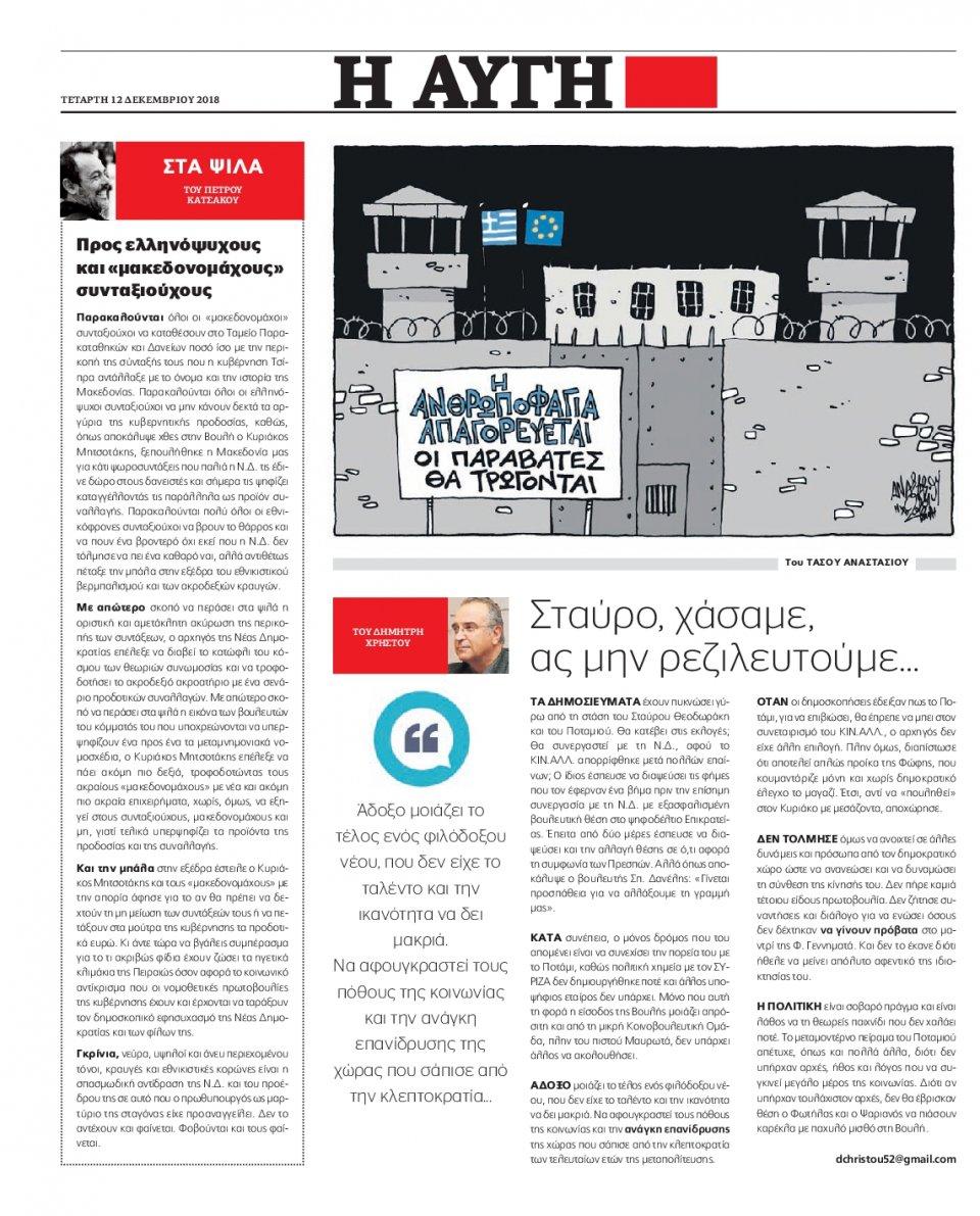 Οπισθόφυλλο Εφημερίδας - ΑΥΓΗ - 2018-12-12