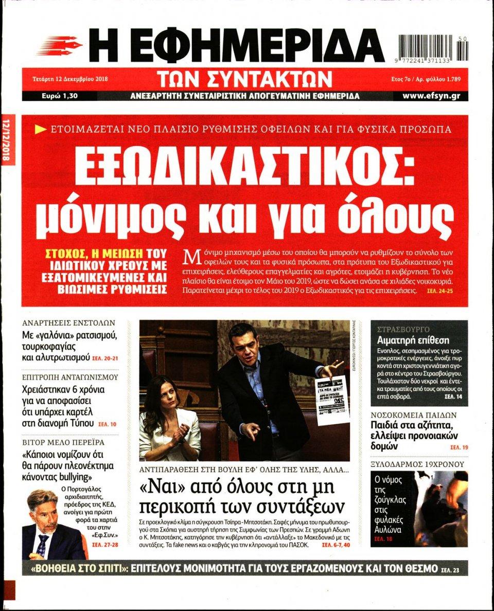 Πρωτοσέλιδο Εφημερίδας - Η ΕΦΗΜΕΡΙΔΑ ΤΩΝ ΣΥΝΤΑΚΤΩΝ - 2018-12-12