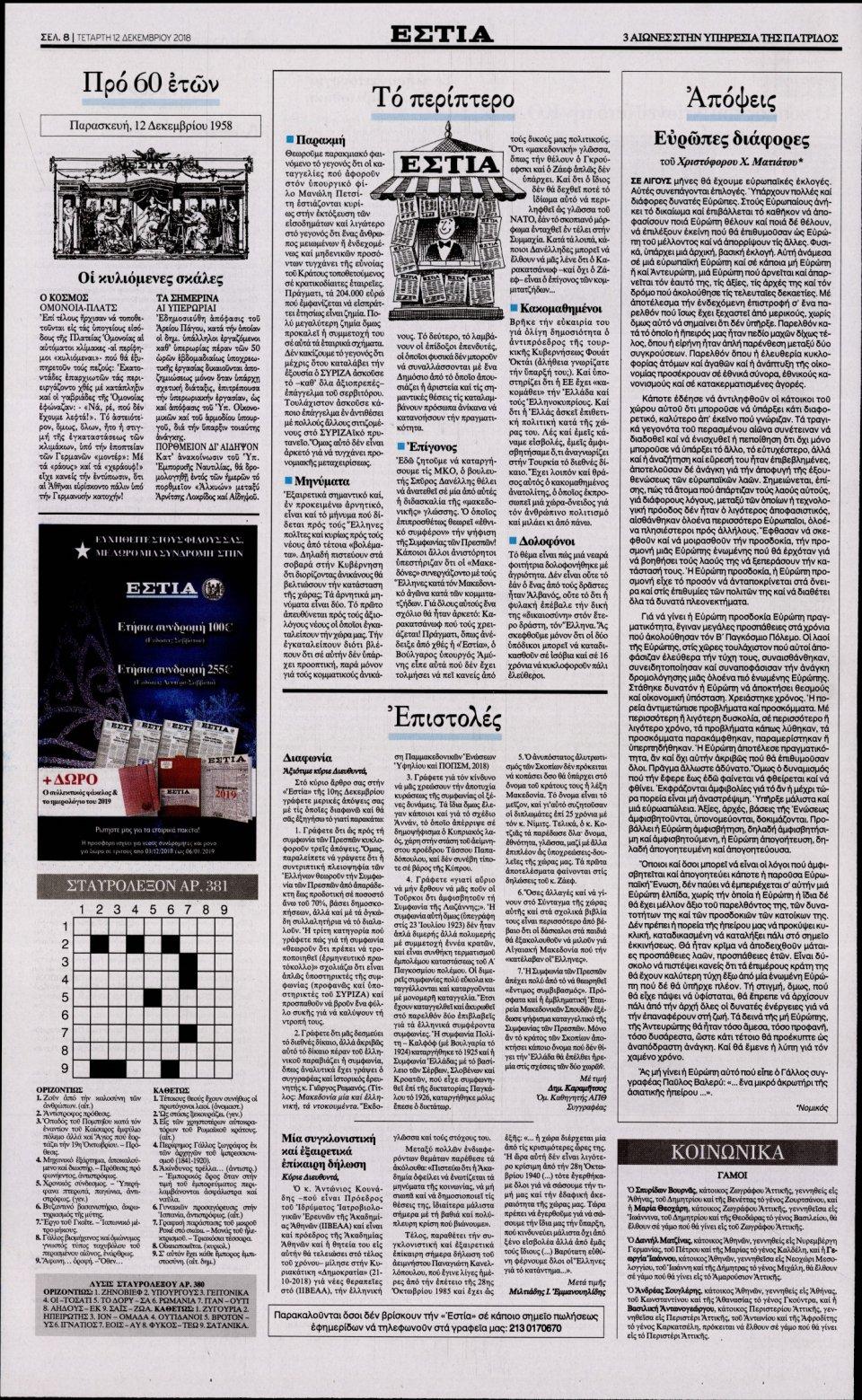 Οπισθόφυλλο Εφημερίδας - ΕΣΤΙΑ - 2018-12-12