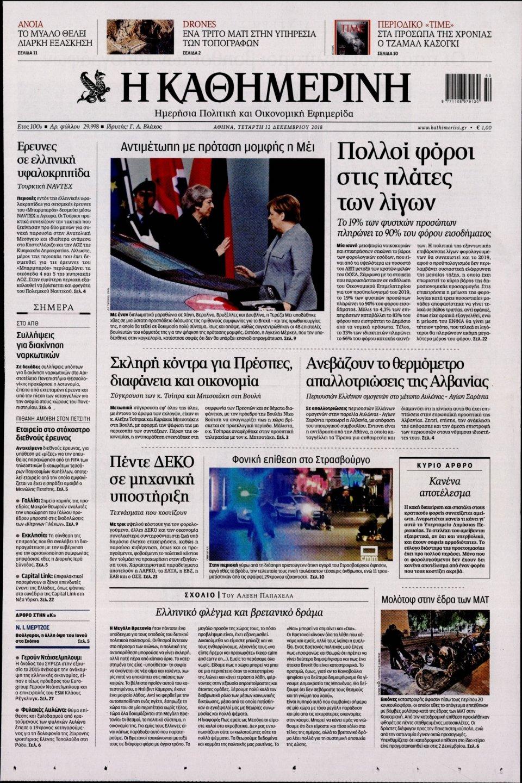 Πρωτοσέλιδο Εφημερίδας - ΚΑΘΗΜΕΡΙΝΗ - 2018-12-12