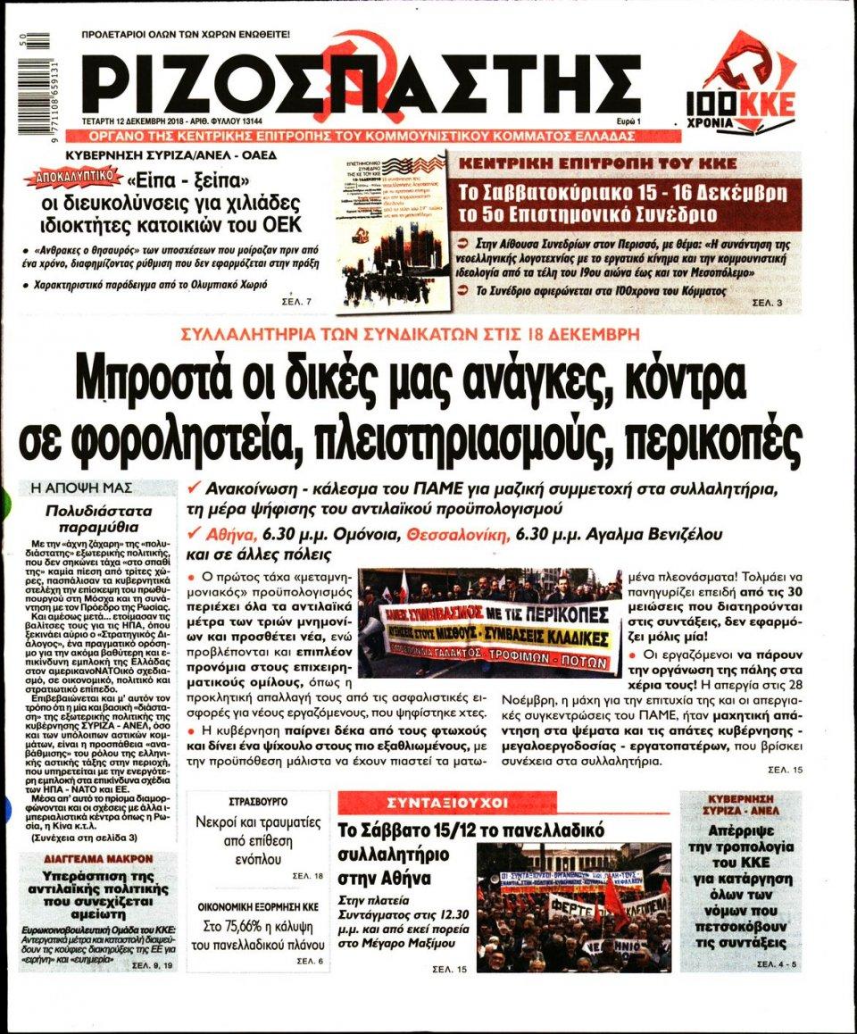 Πρωτοσέλιδο Εφημερίδας - ΡΙΖΟΣΠΑΣΤΗΣ - 2018-12-12