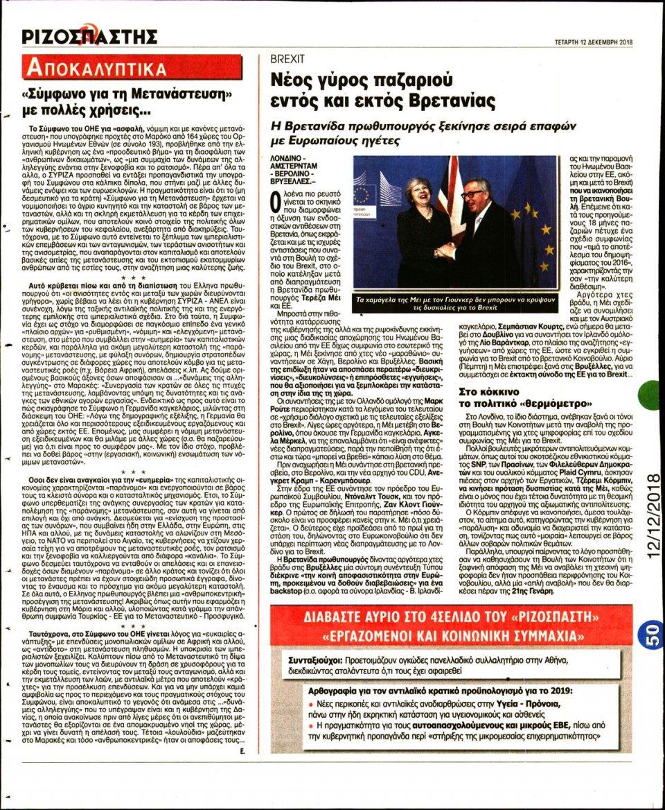 Οπισθόφυλλο Εφημερίδας - ΡΙΖΟΣΠΑΣΤΗΣ - 2018-12-12