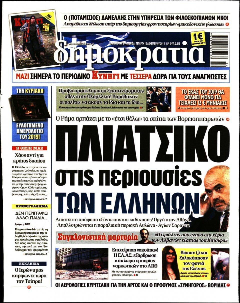 Πρωτοσέλιδο Εφημερίδας - ΔΗΜΟΚΡΑΤΙΑ - 2018-12-12