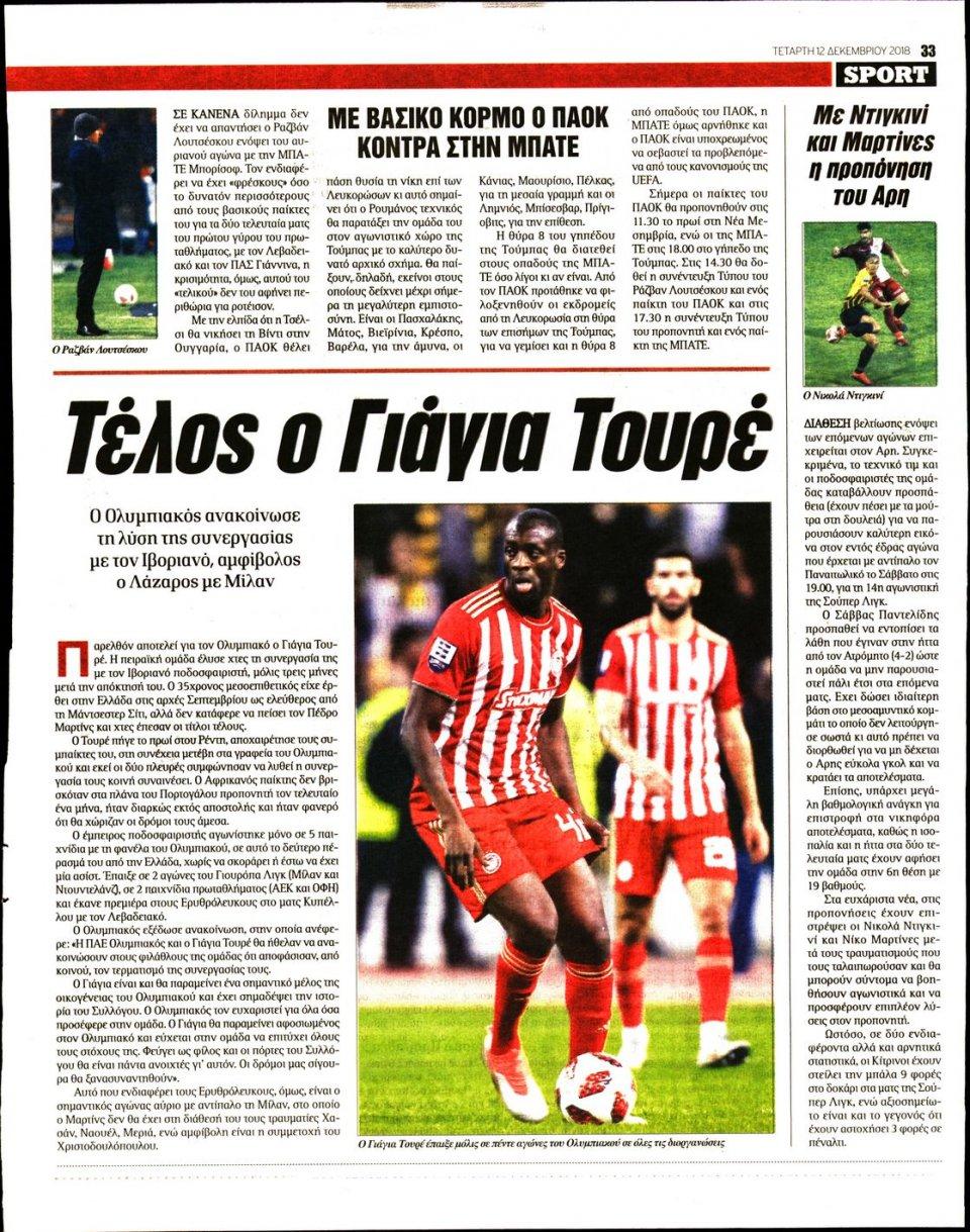 Οπισθόφυλλο Εφημερίδας - ΔΗΜΟΚΡΑΤΙΑ - 2018-12-12