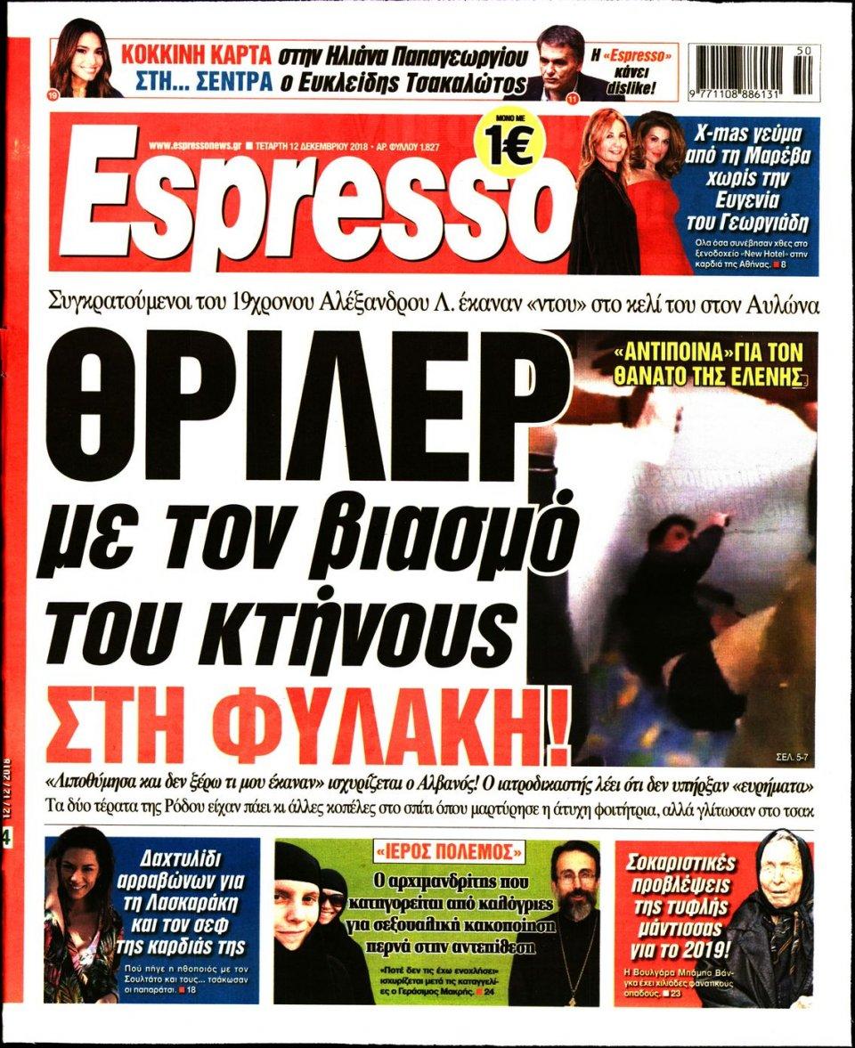 Πρωτοσέλιδο Εφημερίδας - ESPRESSO - 2018-12-12