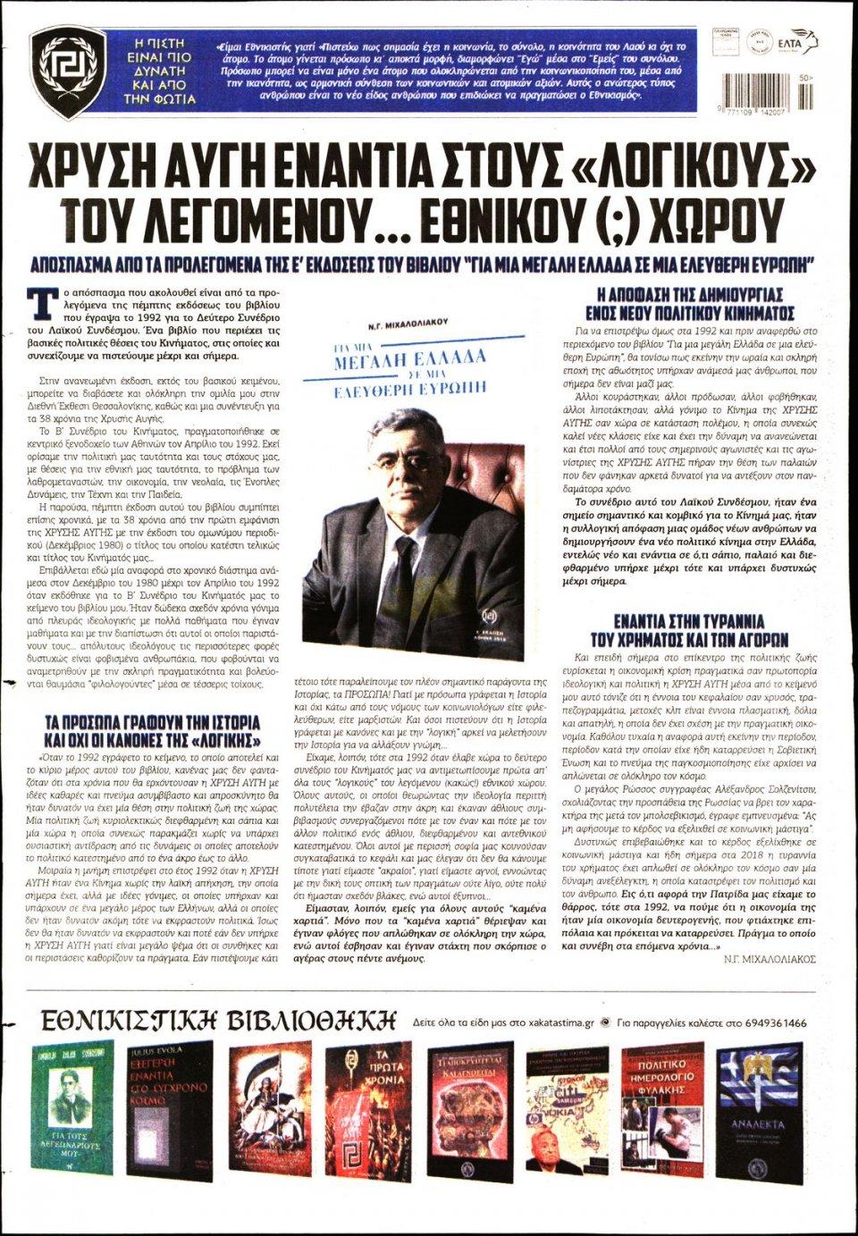 Οπισθόφυλλο Εφημερίδας - ΧΡΥΣΗ ΑΥΓΗ - 2018-12-12