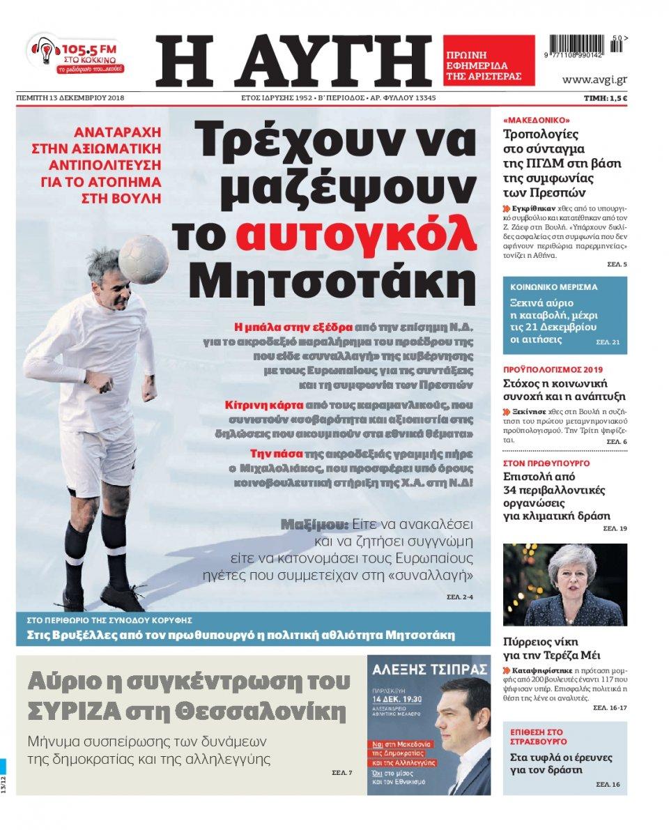 Πρωτοσέλιδο Εφημερίδας - ΑΥΓΗ - 2018-12-13