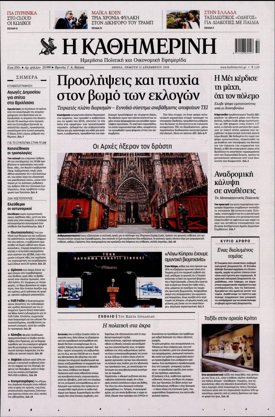 Πρωτοσέλιδο Εφημερίδας - ΚΑΘΗΜΕΡΙΝΗ - 2018-12-13