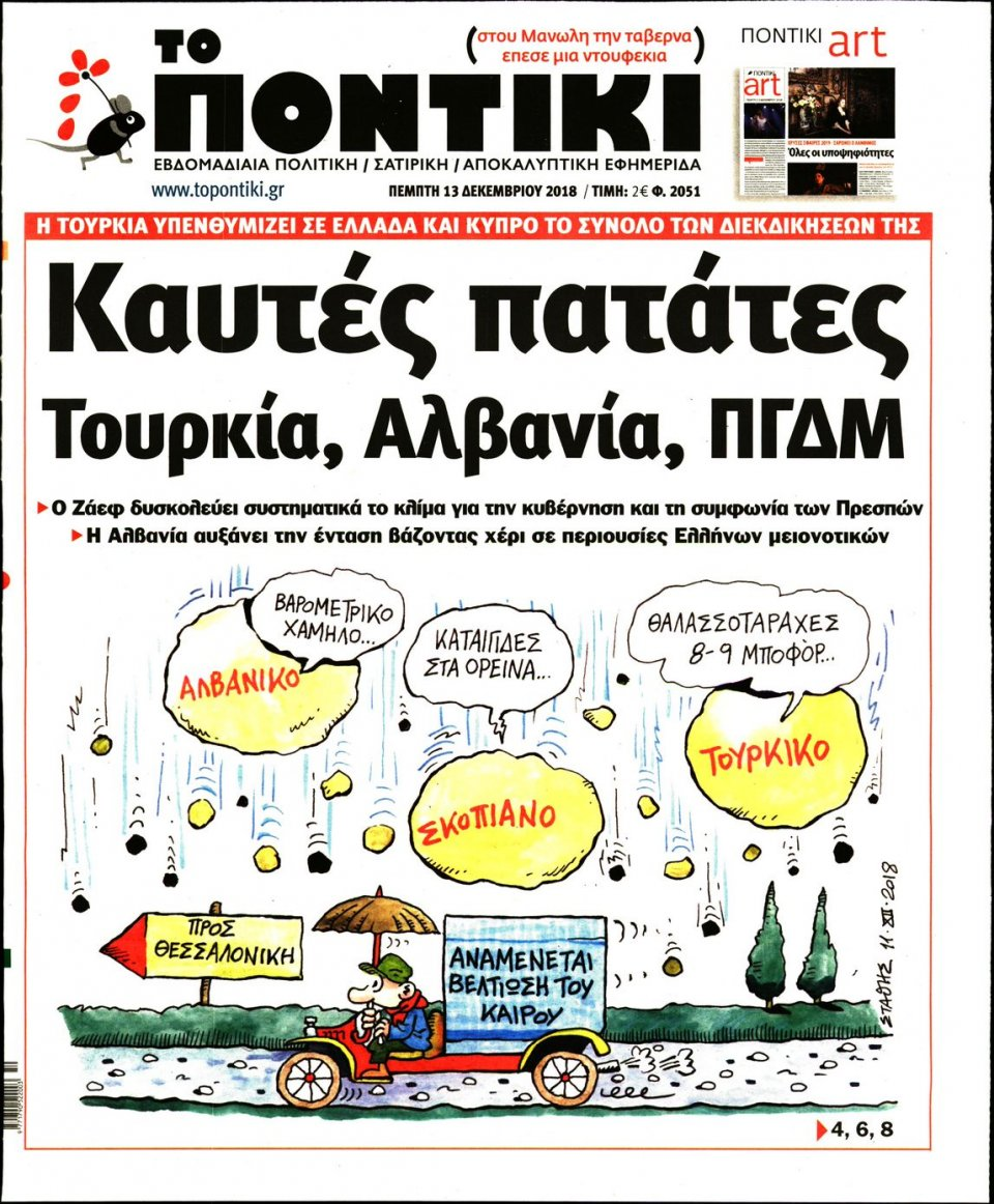Πρωτοσέλιδο Εφημερίδας - ΤΟ ΠΟΝΤΙΚΙ - 2018-12-13
