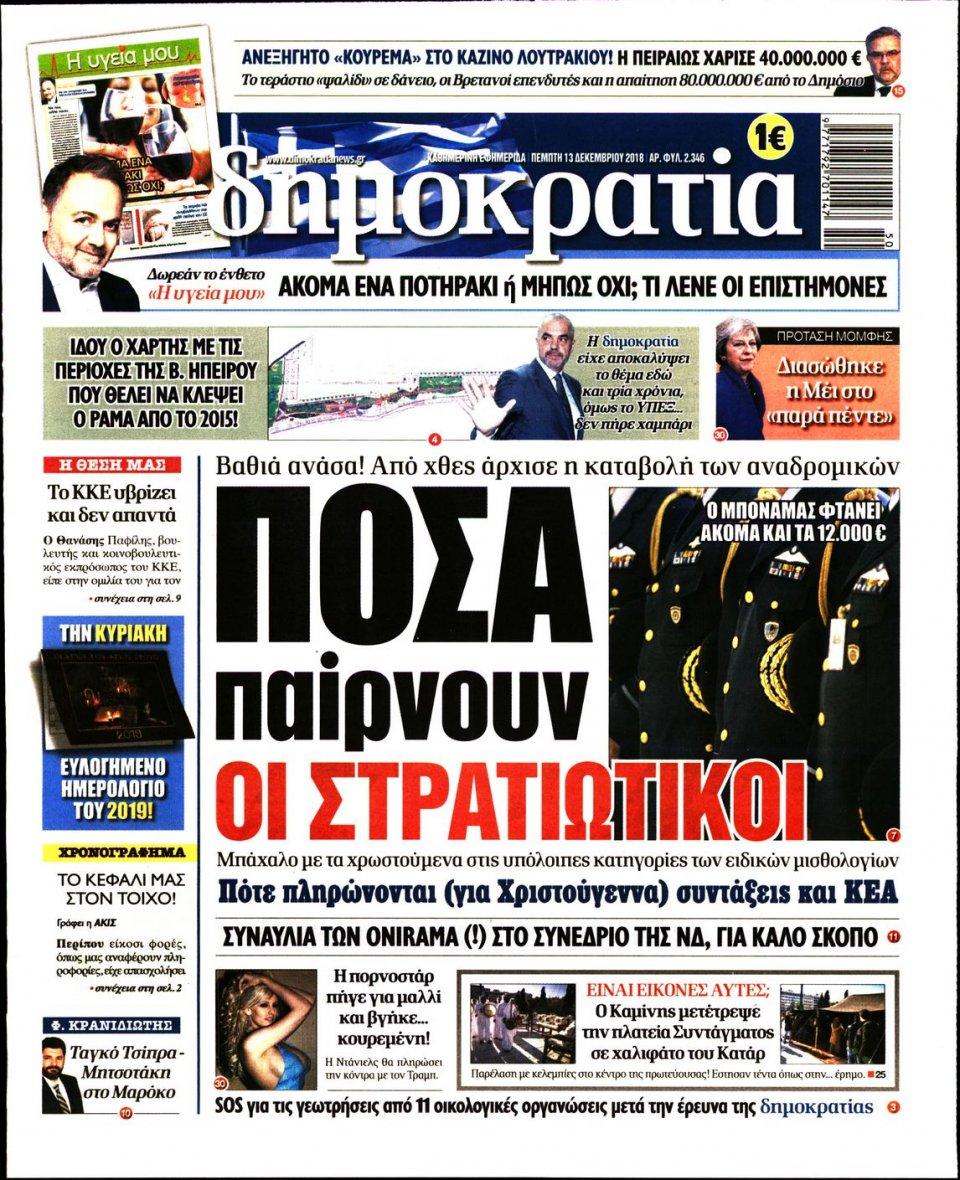 Πρωτοσέλιδο Εφημερίδας - ΔΗΜΟΚΡΑΤΙΑ - 2018-12-13