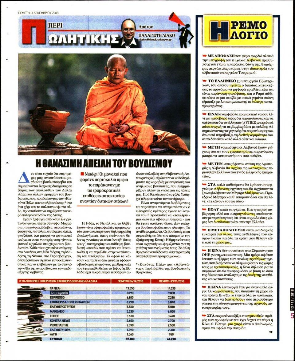 Οπισθόφυλλο Εφημερίδας - ΔΗΜΟΚΡΑΤΙΑ - 2018-12-13