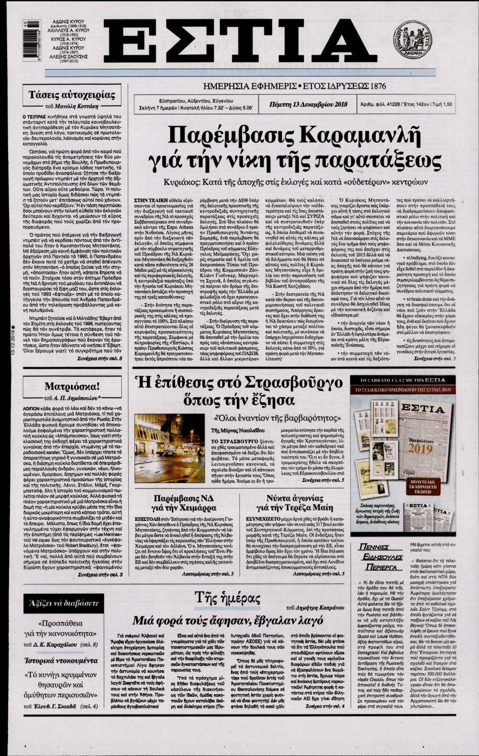 Πρωτοσέλιδο Εφημερίδας - ΕΣΤΙΑ - 2018-12-13