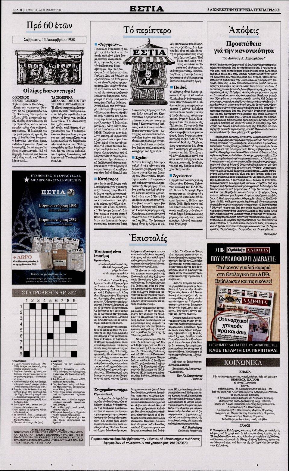 Οπισθόφυλλο Εφημερίδας - ΕΣΤΙΑ - 2018-12-13