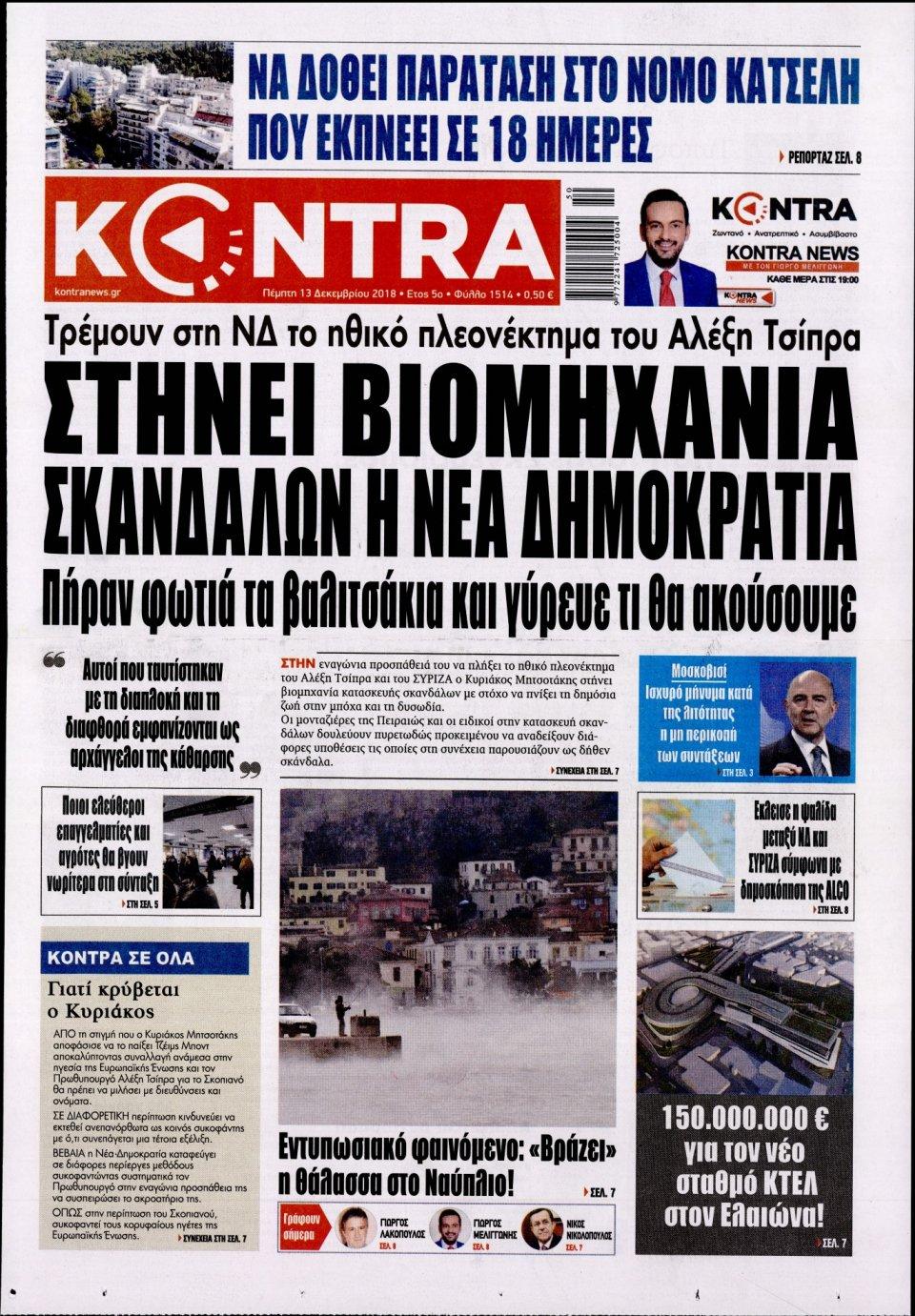 Πρωτοσέλιδο Εφημερίδας - KONTRA NEWS - 2018-12-13
