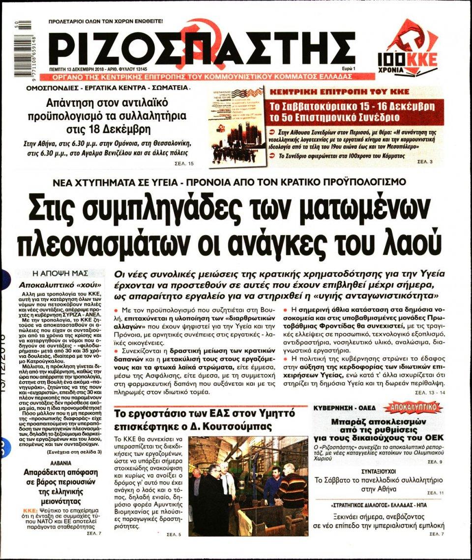 Πρωτοσέλιδο Εφημερίδας - ΡΙΖΟΣΠΑΣΤΗΣ - 2018-12-13