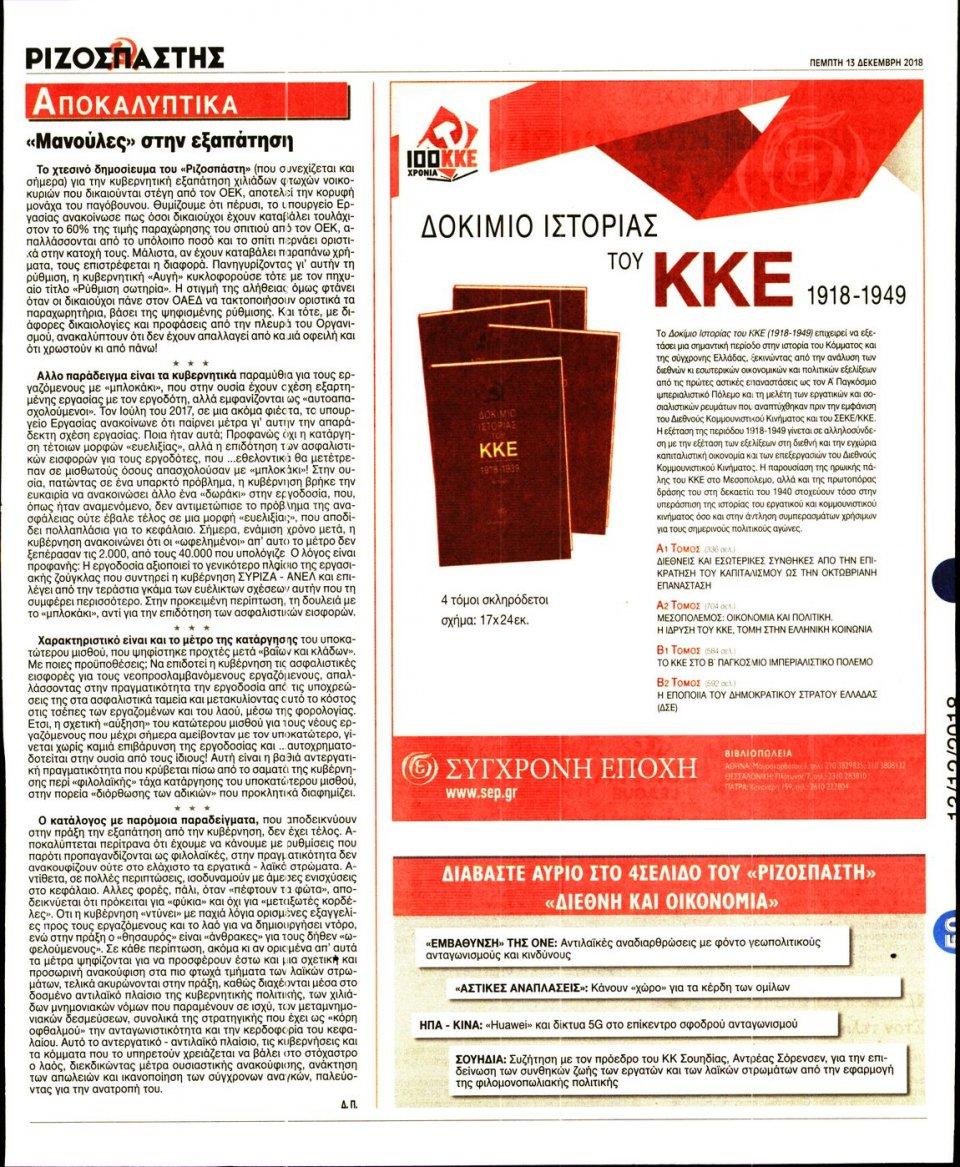 Οπισθόφυλλο Εφημερίδας - ΡΙΖΟΣΠΑΣΤΗΣ - 2018-12-13