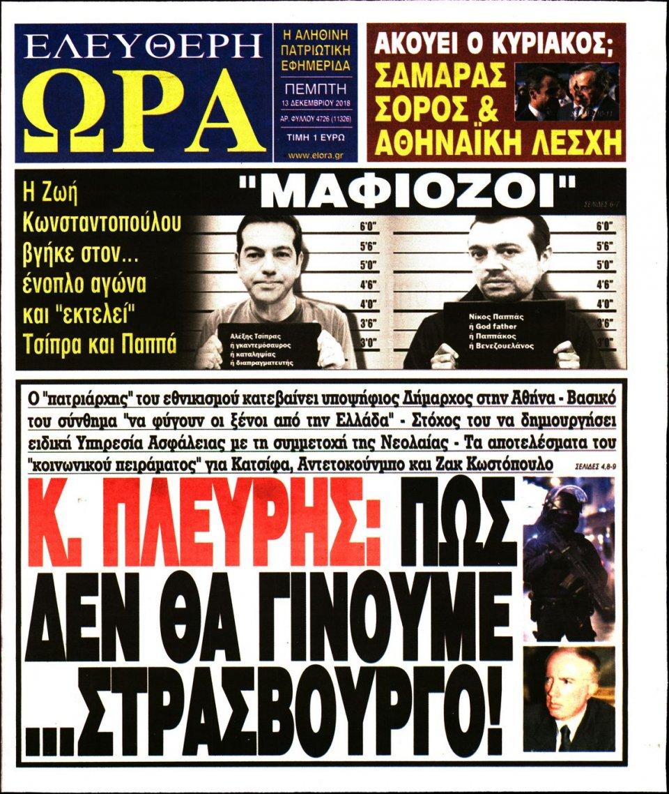 Πρωτοσέλιδο Εφημερίδας - ΕΛΕΥΘΕΡΗ ΩΡΑ - 2018-12-13